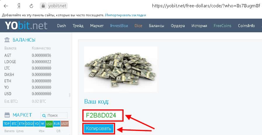получить 1700 free dollars yobit код